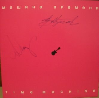 МАШИНА ВРЕМЕНИ - TIME MACHINE с автографом Макаревича