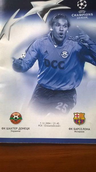 Брошюра с автографами Барселоны
