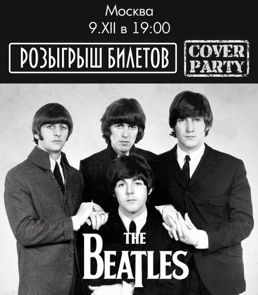 The Beatles | Cover Party