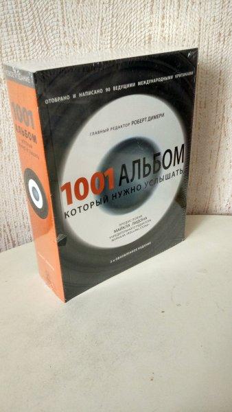 """КНИГА """"1001 АЛЬБОМ КОТОРЫЙ НУЖНО УСЛЫШАТЬ"""",в упаковке"""