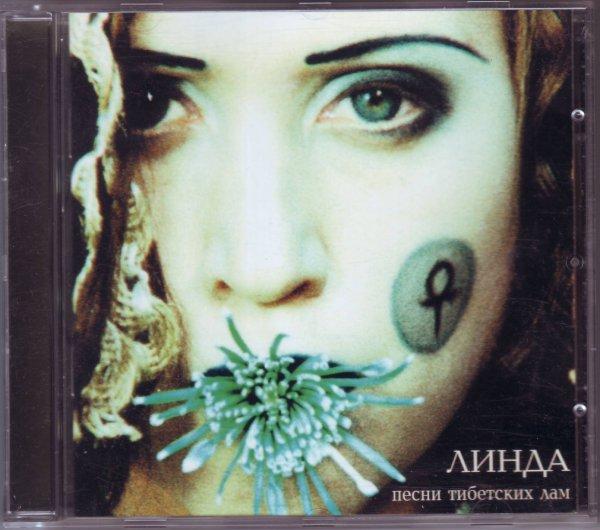 Линда  1996 – Песни Тибетских лам (Sonopress C.M.P. – 070 063-1) CD