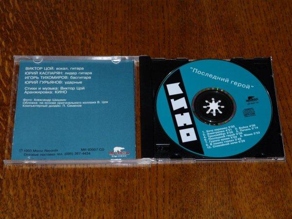 Кино - Последний герой (DADC Австрия, MR 93007 CD, 1993 год)