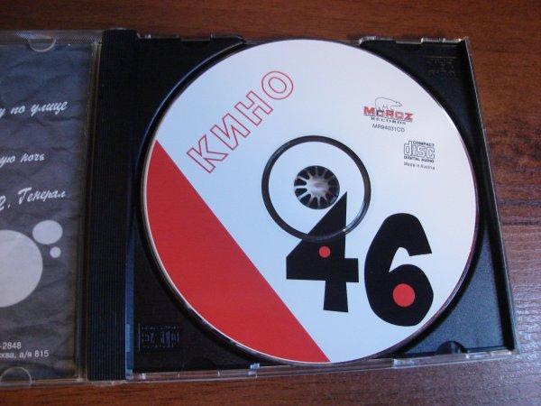 CD Кино - 46 (DADC Австрия, MR 94031 CD, 1994 год)