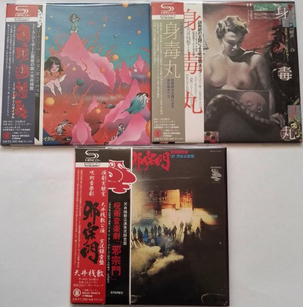 J.A.CAESAR (Japan Prog-Rock). 3 JAPAN MINI-LP SET