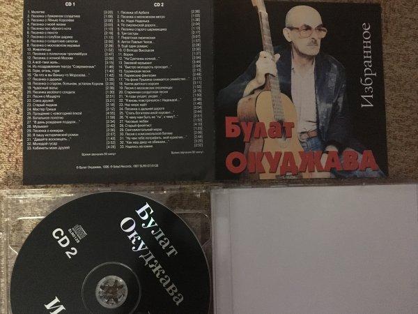 Булат Окуджава - Избранное (2 CD)