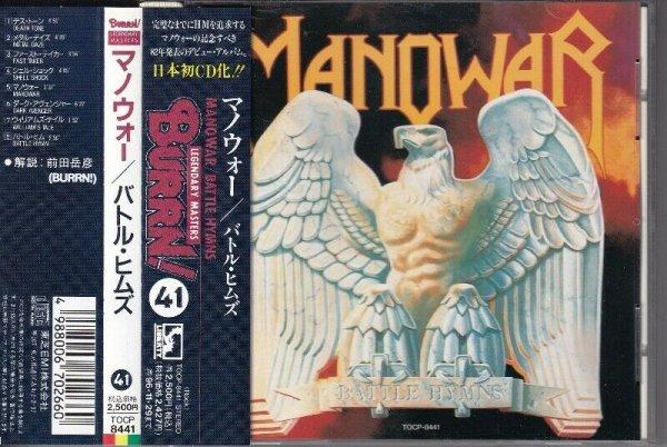 CD Manowar - Battle hymns 1982 Japan
