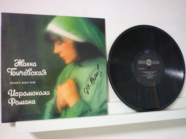 ЖАННА БИЧЕВСКАЯ - ПОЕТ ПЕСНИ ИЕРОМОНАХА РОМАНА LP + АВТОГРАФ + БОНУС LP