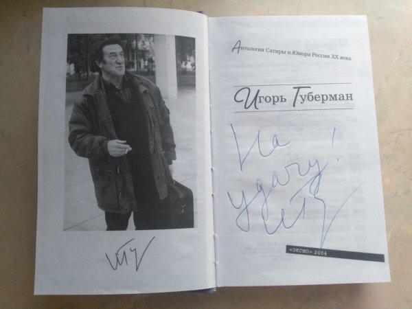 >> Игорь Губерман - Антология Сатиры и Юмора - книга с автографом автора <<