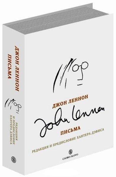 Продаю книгу Хантера Дэвиса «Джон Леннон. Письма» и другие книги