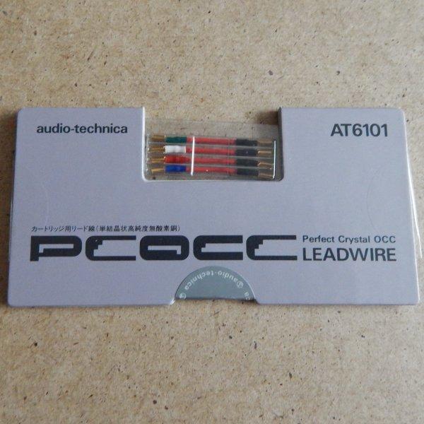 Провода для шелла Audio-Technica AT6101 Япония