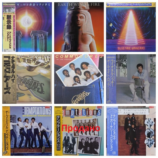 Earth Wind & Fire / Commodores / Temptations.