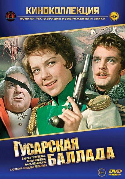 ----=====Классика советского и российского кино на ДВД. Коллекция=====--