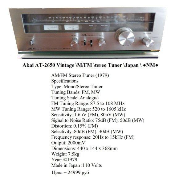 AKAI AT-2650 Vintage ☆AM/FM ☆Stereo Tuner ☆Japan●NM●😉👉