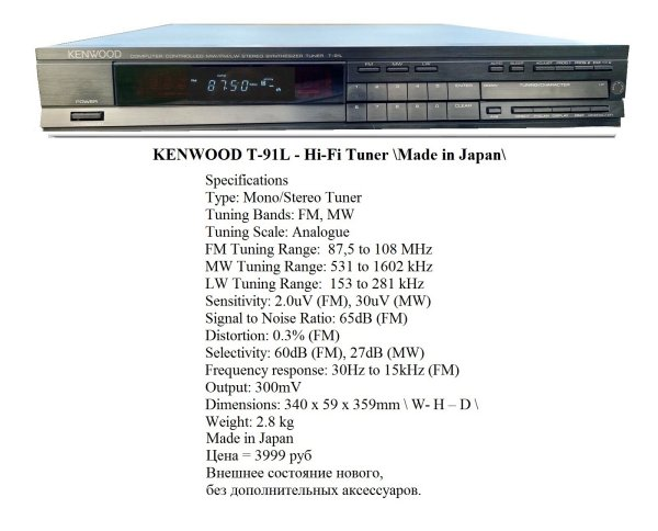 KENWOOD T-91L ☆Digital Synthesized Tuner☆ Japan ●NM●😉👉
